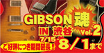 GIBSON 魂 IN 渋谷 VOL.2