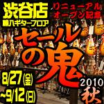 渋谷店ギターフロア大リニューアル企画第一弾「セールの鬼・2010秋」