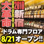 イシバシ新宿にドラム専門フロア遂にオープン!