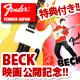 映画版「BECK」公開記念おまけ付き!