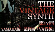 THE VINTAGE SYNTH(ヤマハ編)