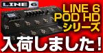LINE 6 POD HDシリーズ新登場!