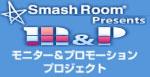 Smash Room presents モニター&プロモーション プロジェクト