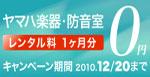 ヤマハ楽器・防音室 レンタル料1ヶ月分0円キャンペーン