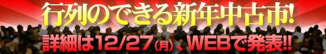 行列のできる新年中古市! 詳細は12/27(月)、WEBで発表!!
