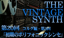 THE VINTAGE SYNTH(コルグ編)