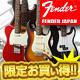 FENDER JAPAN新品ギター/ベースに2つの特典プレゼント!!