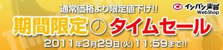 期間限定タイムセール 3/29(火)11:59まで