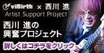 西川進の興奮プロジェクト
