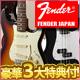 フェンダージャパンエレキギター&ベースに3大特典