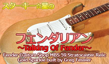 Fender Custom Shop MBS 59 Stratocaster Relic Gold Sparkle built by Greg Fessler