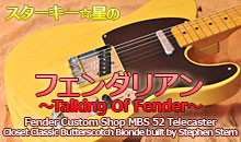 Fender Custom Shop MBS 52 Telecaster Closet Classic Butterscotch Blonde built by Stephen Stern