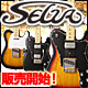 心をくすぐるラインナップ 『Selva』販売開始!!
