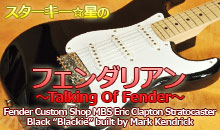 "Fender Custom Shop MBS Eric Clapton Stratocaster Black ""Blackie"" built by Mark Kendrick"