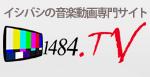 1484.TV ついに開始!
