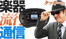 1484.TV タッキーの楽器流行通信