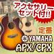 YAMAHA APX/CPXシリーズにアクセサリーセット付き!