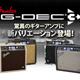 FENDER G-DEC 3 新バージョン在庫あります!