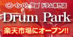 イシバシ楽器 ドラム専門店「Drum Park」楽天にオープン!