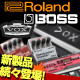 BOSS,Roland,VOX秋の新製品先行予約受付中!