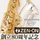 ZEN-ON創立80周年ヤナギサワテナー