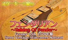 Fender USA 1978年製 Semi Vintage Starcaster Natural