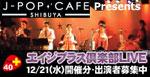 エイジプラス倶楽部/J-POP CAFE SHIBUYA