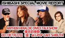 ANTHEM HERALDIC DIVICE TALK SHOW -東京前夜祭-をムービーレポート