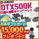 DTX500Kお得な購入特典付きキャンペーン実施中!