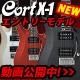 速弾きギタリストが望む仕様『Xシリーズ』新登場!