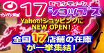 イシバシ楽器「17ショップス」Yahoo!ショッピングにオープン!
