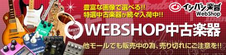 WEBSHOP中古楽器・最長5年保証き!