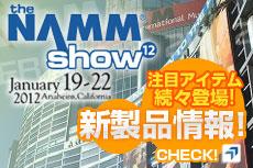 NAMM SHOW情報
