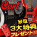 Cortギターベース豪華3大特典付き!!