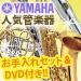 ヤマハ管楽器にお手入れセットと今ならDVDも!
