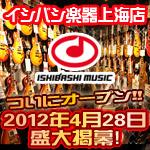 イシバシ楽器上海店・4/28オープン!