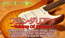 Fender Custom Shop 2012 Custom Deluxe Stratocaster Faded Honey Burst Rosewood