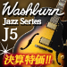 Washburnよりコストパフォーマンスに優れた フル・アコースティックギター