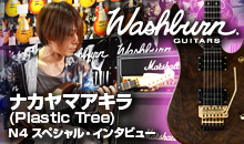 Washburn N4 ナカヤマアキラ・スペシャルインタビュー【メールマガジン先行公開】