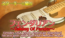 Fender USA 2012 American Standard Stratocaster HSS Jade Pearl Metallic Maple
