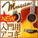 入門アコースティックギターがバージョンアップ!