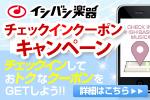 イシバシ楽器チェックインクーポンキャンペーン