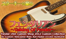Fender Custom Shop 2012 Custom Collection 61 Custom Telecaster Relic Ash Faded 3-Color Sunburst