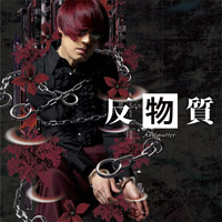 西川進 3rd Album「反物質」NOW ON SALE!