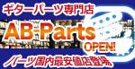 御茶ノ水本店 ギターパーツ専門 AB-Parts NEW OPEN!