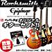 待望の予約再開!RockSmisth+ギターセット。