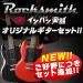 RockSmithセットにEpiphone SGが登場!