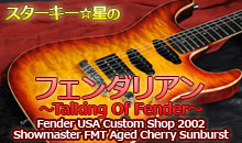 Fender Custom Shop 2002 Showmaster FMT Aged Cherry Sunburst