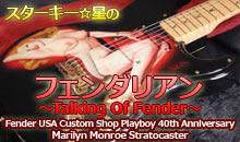 Fender Custom Shop Playboy 40th Anniversary Marilyn Monroe Stratocaster