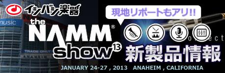 WINTER NAMM 2013 レポートブログ